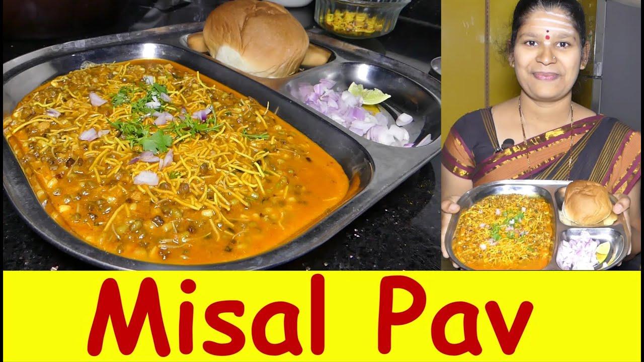 Misal Pav Recipe|Misal Pav Kannada|Chaat Recipe Kannada|Snacks Recipe Kannada|UttaraKarnataka Recipe