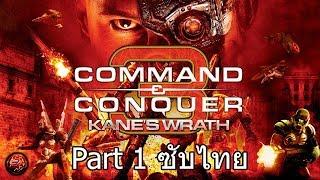 C&C 3 Kane's Wrath Part 1 ซับไทย