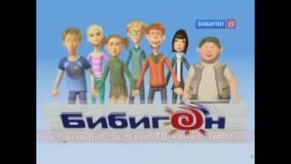 [ФЕЙК]: отключение Карусель, подключение Бибигон (Бибигон, 01.07.2017г.)