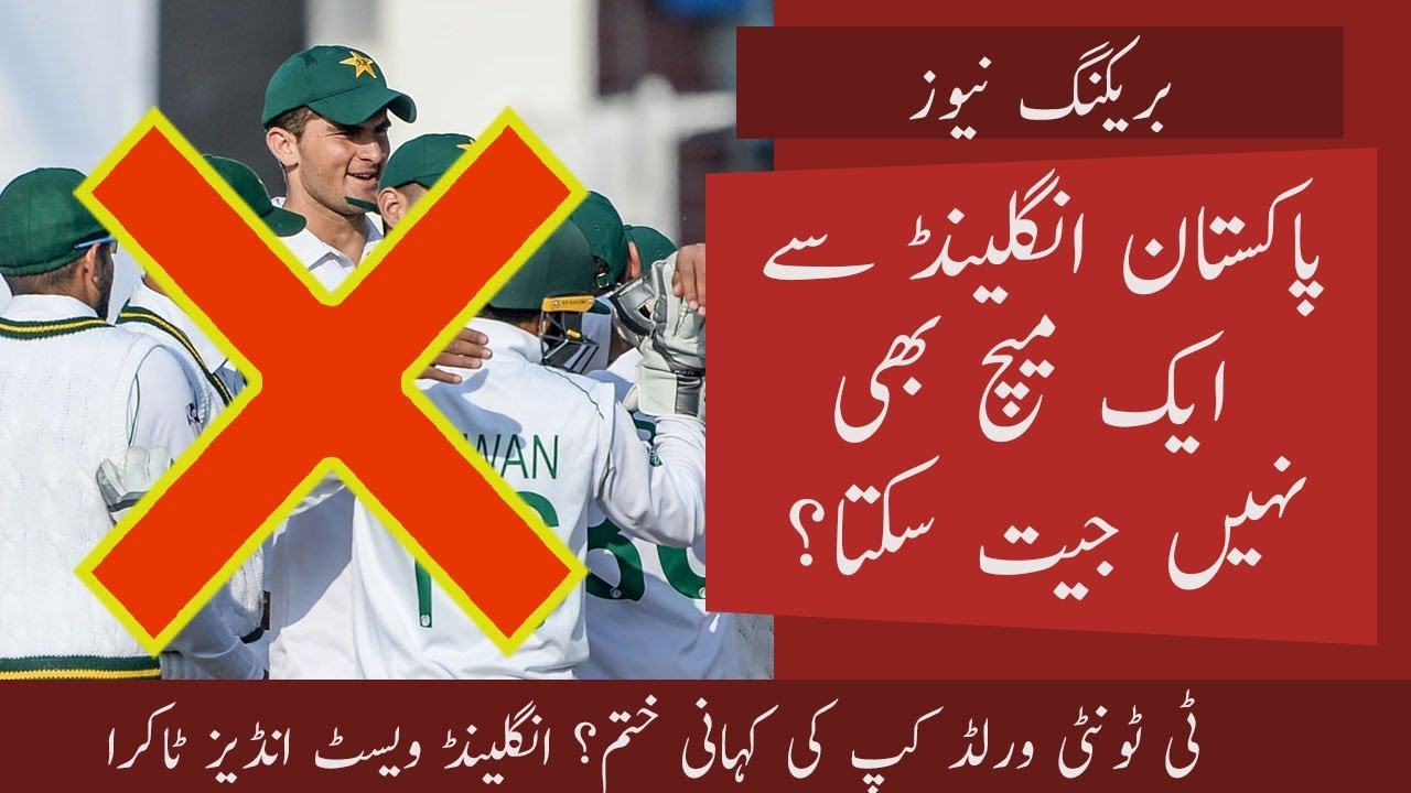 Pakistan will not win a match vs England    Cricket is Back Live    Eng vs Wi Live Channels