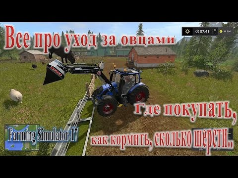 Farming Simulator 17   Все про УХОД за ОВЦАМИ   Все про ДОГЛЯД за ВІВЦЯМИ
