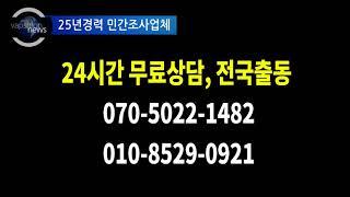 속초 강릉 흥신소 불륜 24시간 출동 무료상담 바람피는…
