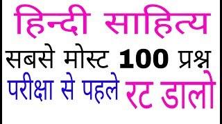 Hindi most 100 questions । uptet 2018 । ctet hindi । kvs exam । hindi pedagogy। mp samvida