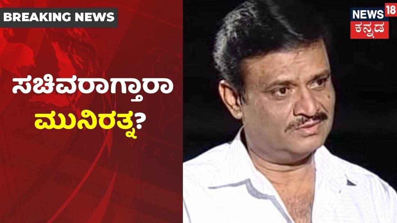 Download ಮುಂದಿನ ಸಚಿವರು Munirathna ಎಂದು Airportನಲ್ಲಿ ಅಭಿಮಾನಿಗಳ ಜೈಕಾರ   News18 Kannada