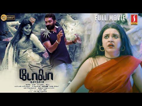 Dola Tamil Full