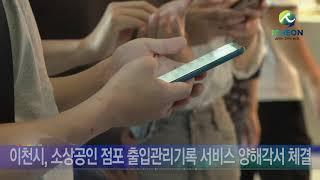 이천시정뉴스: 이천시_KT와_전화출입관리_협약식