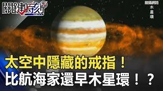 太空中隱藏的戒指!有人比航海家一號還早「木星環」!? 關鍵時刻 20180807-6 傅鶴齡