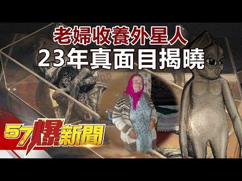 老婦收養外星人 23年真面目揭曉《57爆新聞》精選篇 網路獨播版