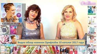Видео обзор новинок Орифлэйм 10 каталог 2017 года