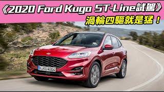 《2020 Ford Kuga ST-Line試駕》渦輪四驅就是猛!