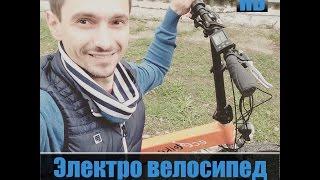 Электро велосипед.  2 колеса счастья