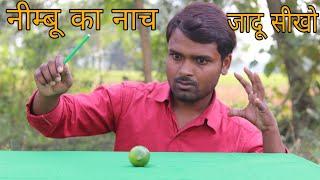 नीम्बू का नाच जादू सीखे |  Lemon dance magic trick revealed in hindi