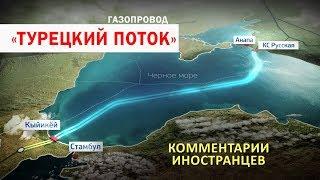 ЗАПУСК ТУРЕЦКОГО ПОТОКА Комментарии иностранцев