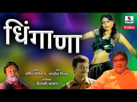 Dhingana (Master Eke Master) - Item Song - Sumeet Music