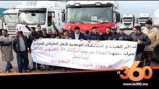 Le360.ma • إضراب مهنيي النقل الطرقي يشل حركة الموانئ