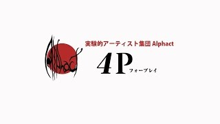 Alphact『 4P (フォープレイ) 』PV 衣装デザイン:天野弓彦 作曲・編曲...