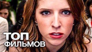 10 ФИЛЬМОВ С УЧАСТИЕМ АННЫ КЕДРИК!