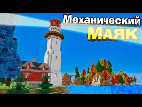 ЭТО МАЯК ДЛЯ КОРАБЛЕЙ В МАЙНКРАФТ! - Minecraft 1.16.4 #75