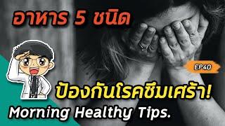 Morning healthy tips EP40 : 🚨 อาหาร 5 ชนิดป้องกันโรคซึมเศร้า 🚨