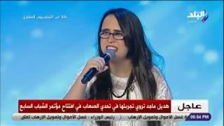 صدى البلد - هديل ماجد تذهل حضور مؤتمر الشباب بكلمتها وصوتها في الغناء