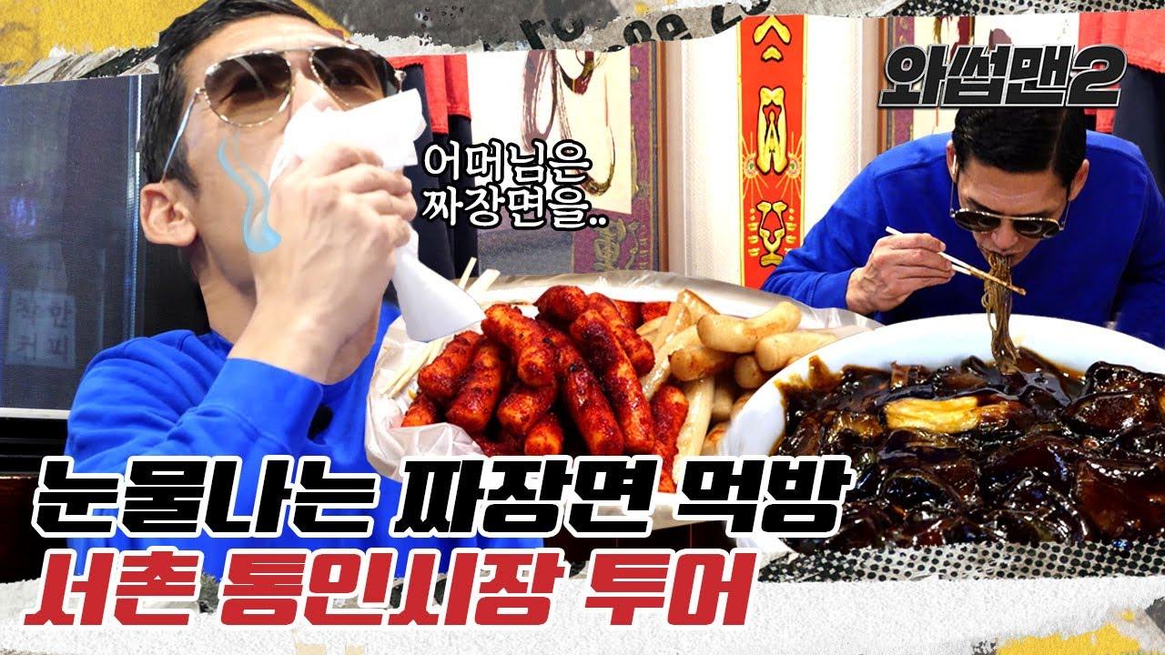 (EN) 쭈니형 짜장면 먹다 눈물흘린 사연? 서촌 통인시장 떡볶이부터 면치기까지 찐먹방투어ㅣ와썹맨2 ep.20ㅣ박준형ㅣASMR MUKBANG