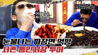 JOON Sweats Bullets After Eating The Spiciest Black Bean Noodles Ever In Seochon | WassupMan2 ep.20