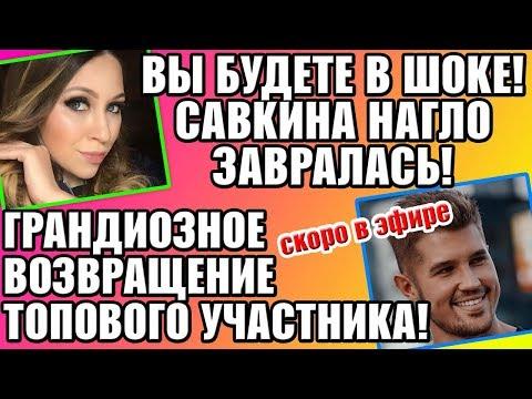 Дом 2 Свежие новости и слухи! Эфир 20 ОКТЯБРЯ 2019 (20.10.2019)