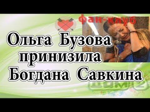 Дом 2 новости 20 октября. Бузова принизила Богдана Савкина