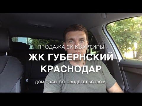 """Продажа 2к.кв. в ЖК """"Губернский"""". Краснодар. Калмыков."""