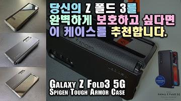 갤럭시 Z폴드3 케이스 추천합니다. 슈피겐 터프 아머 Spigen Tough Armor, The Case for Samsung Galaxy Z Fold3