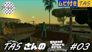 [TAS]Grand Theft Auto; San Andreas Part03 魔界塔士ch