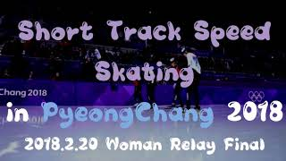 Short Track Skating Image Training Sound (PyeongChang 2018) Woman Relay Final A Nederland