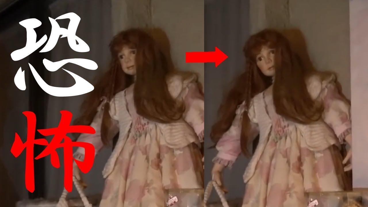 【世界の最恐映像集】呪われた人形...など恐怖映像 3選