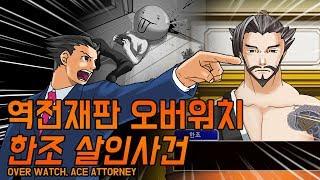 역전재판 한조 살인 사건[ Ace Attorney overwatch ]_ 유니버스 50화