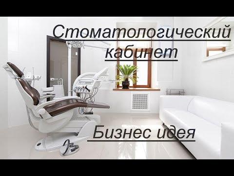 Стоматологический кабинет. Бизнес идея на лечении зубов