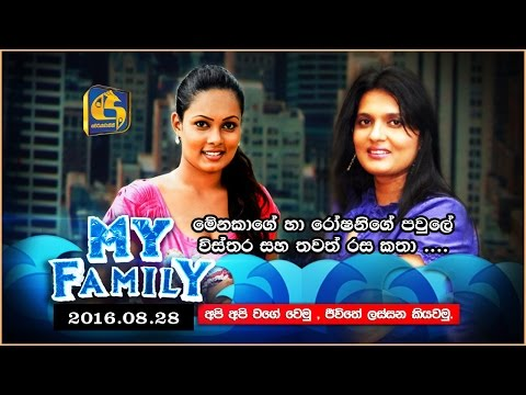 2016.08.28 | My Family | Menaka Peiris  with Ferni Roshinie