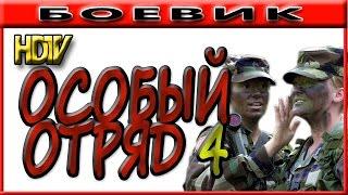 ОСОБЫЙ ОТРЯД 4 2016 русский боевик 2016 boeviki russian