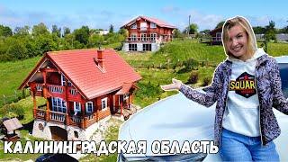 Секретные места Калининградской области. Автопутешествие по России
