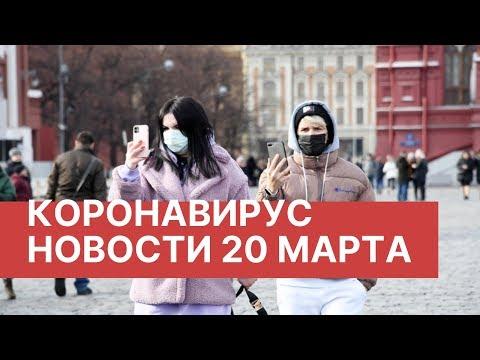 Коронавирус последние новости. 20 марта 2020 (20.03.2020). Коронавирус в России. Вирус из Китая