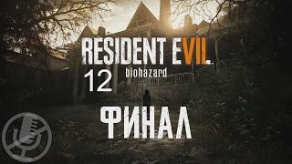Resident Evil 7 Прохождение На Русском На ПК Без Комментариев Часть 12 — Финал / Хорошая концовка