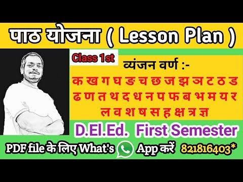 Lesson Plan  व्यंजन वर्ण  :-   क ख ..... त्र ज्ञ  Class 1st,  D. El. Ed / B. Ed