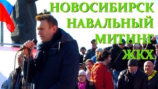 Выступление Навального на митинге за отмену повышения тарифов ЖКХ в Новосибирске.