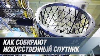 Как собирают искусственный спутник Земли