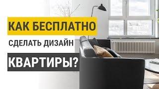 Как бесплатно сделать дизайн квартиры?