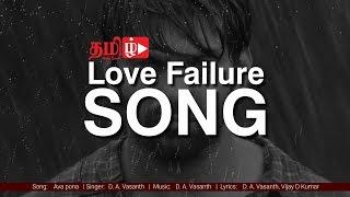Tamil Love Failure Song | Love Whatsapp Status 2019 | Ava Ponaa Lyrical Video Album