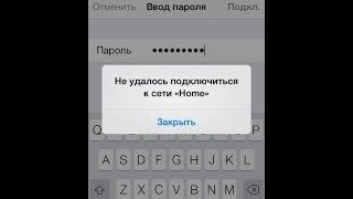 Iphone Не подключается к сети WiFi(Не удалось подключиться к сети? тогда смотрим!, 2014-01-08T17:17:23.000Z)