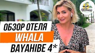 Новый обзор отеля Whala Bayahibe в Доминикане сентябрь 2019