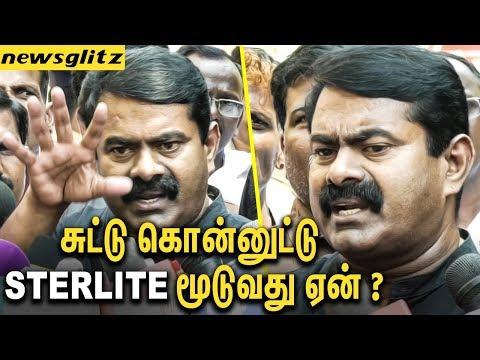 மக்களை கொன்னுட்டு  தான் மூடுவியா ? Seeman Fiery Speech against TN Government   Sterlite