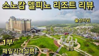 소노캄 델피노 리조트 1부 패밀리객실편 feat 속초델…
