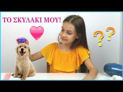 /Princess Tonia Vlog!